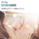 こうだったら買ってた!自分が考える理想のKindle Oasisを妄想してみる。